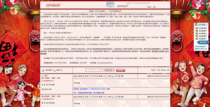 LFMessS岭峰网行业专用留言系统主题包(含新年主题)